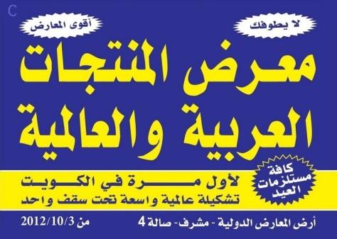 ٢٠١٢١٠٠٣-٢٠٥١٠٢.jpg