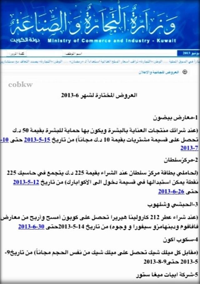اعلانات التخفيضات والعروض التجارية على موقع وزارة التجارة